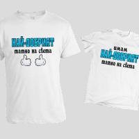 Комплект тениски за татко и син в синьо