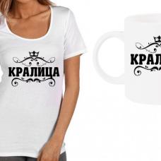 """Дамска тениска + чаша с надпис  """"Кралица"""""""