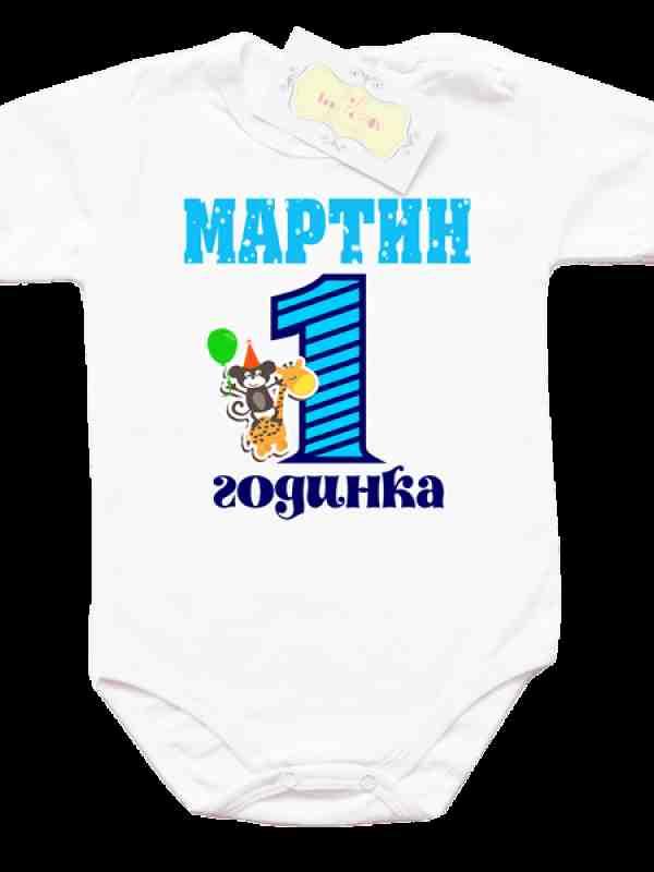 1ви рожден ден на момче - персонализирано боди с щампа