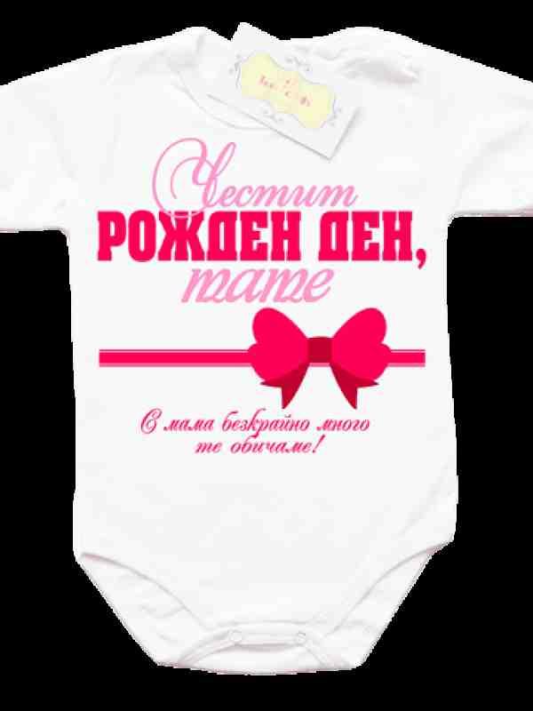 Боди за рожден ден с панделка за момиче
