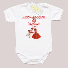 """Боди """"Мартеничка"""""""