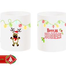 """Чаша с Рудолф и надпис """"Весела Коледа"""""""