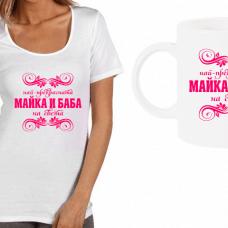 """Дамска тениска + чаша с надпис """"Най-прекрасната майка и баба на света"""""""