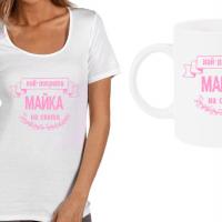 """Дамска тениска + чаша с надпис за """"Най-добрата майка на света"""""""