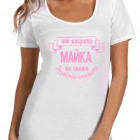 """Дамска тениска """" Най-добрата майка на света"""""""