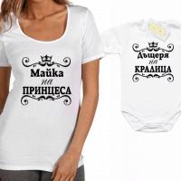 """Сет за майка и дъщеря """"Дъщеря на кралица / Майка на Принцеса"""""""