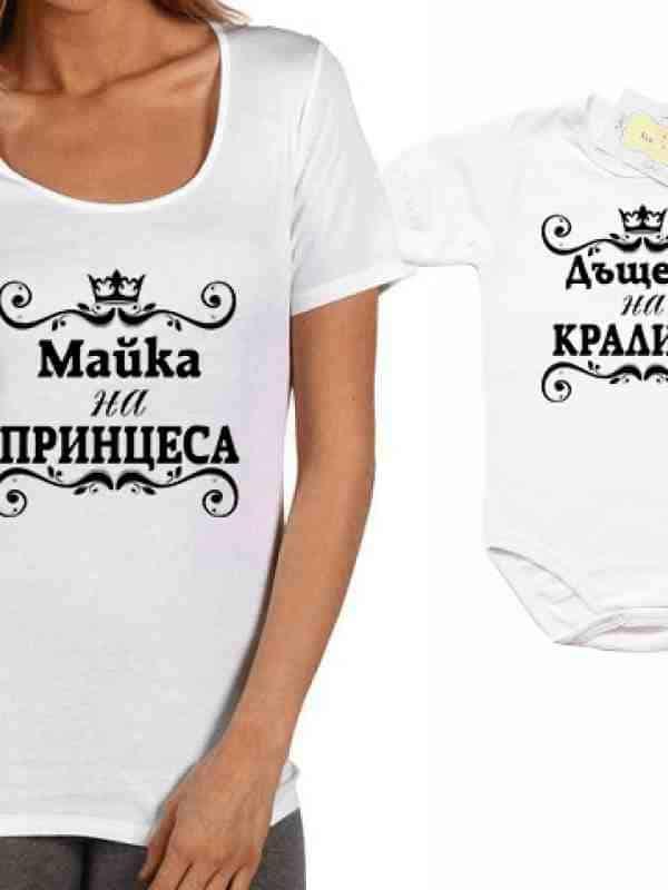 """Сет с корона за майка и дъщеря """"Дъщеря на кралица / Майка на Принцеса"""""""