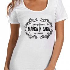 """Дамска тениска с  """"Най-добрата майка и баба на света"""""""