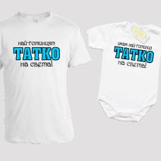 """Тениска и боди за тате и бебчо """"Най-готиният татко на света"""""""