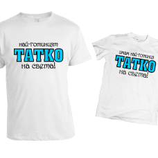 Комплект тениски за татко и син