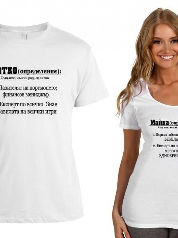 """Семеен комплект от мъжка и дамска тениска """"ОПРЕДЕЛЕНИЕ"""""""