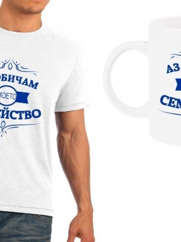 """Мъжка тениска + чаша """"Аз обичам моето семейство"""""""