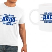 """Мъжка тениска + чаша """"Най-добрият дядо на света"""""""