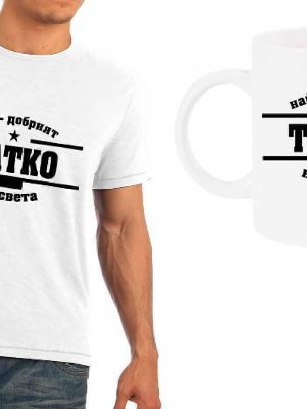 """Мъжка тениска + чаша с """"Най-добрият татко на света"""""""