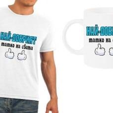 """Мъжка тениска + чаша  """"Най-добрият татко на света"""""""