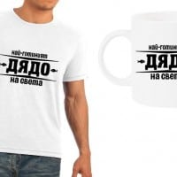 """Мъжка тениска + чаша с надпис """"Най-готиният дядо на света"""""""