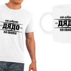 """Мъжка тениска + чаша с """"Най-добрият дядо на света"""""""