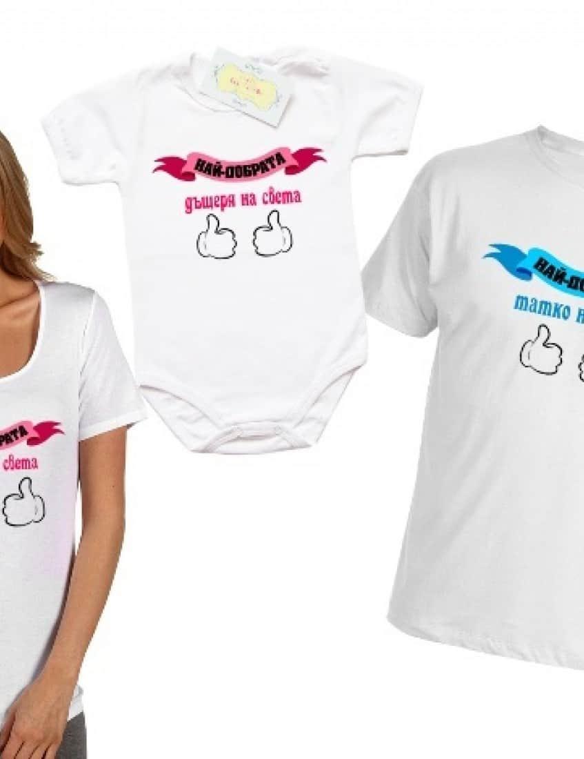 f0017d64553 Комплект тениски и боди