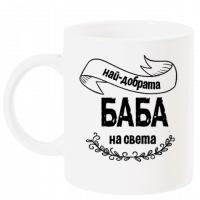 "Чаша ""Най-добрата БАБА"""
