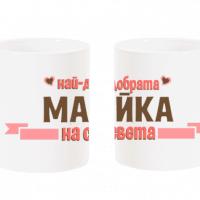 """Чаша за мама с розов надпис """"Най-добрата майка на света"""""""