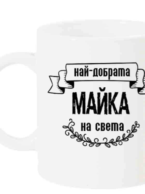 """Чаша за МАМА с черен надпис """"Най-добрата МАЙКА на света"""""""
