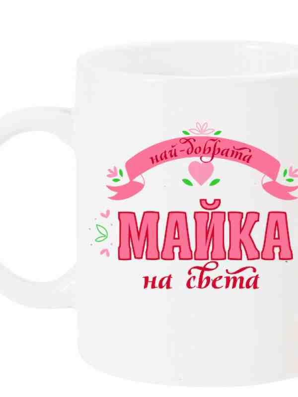 """Чаша """"Най-добрата МАЙКА на света"""""""