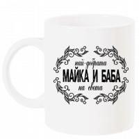 """Чаша с черен надпис """"Най-добрата МАЙКА И БАБА на света"""""""
