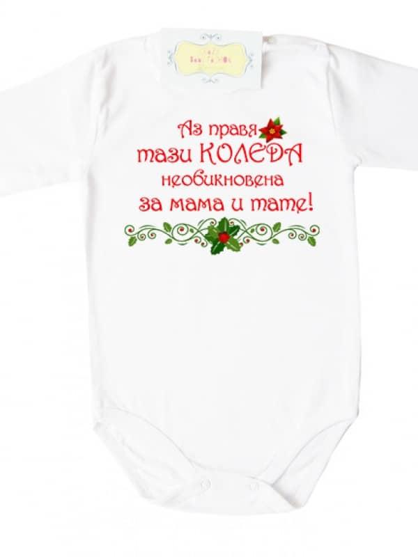"""Боди с надпис """"Аз правя тази Коледа необикновена за мама и тате"""""""