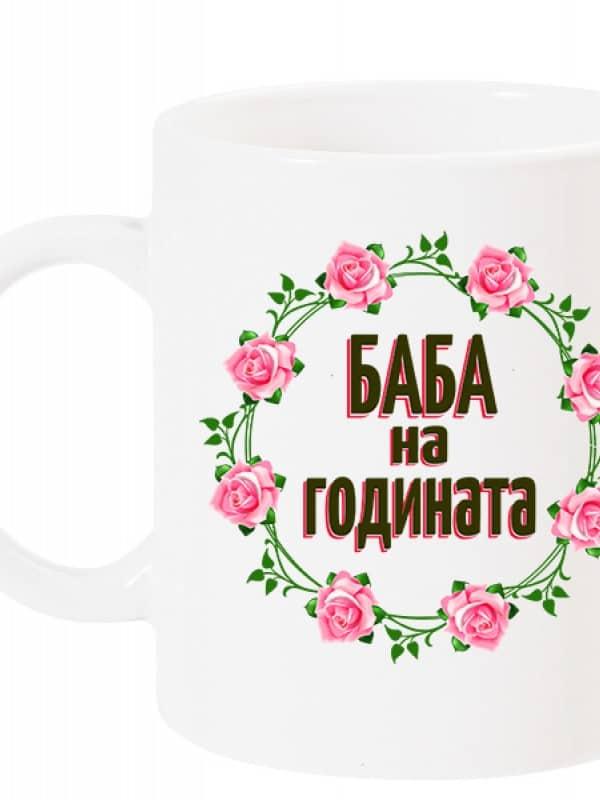 """Чаша """"Баба на годината"""" с венец от рози"""