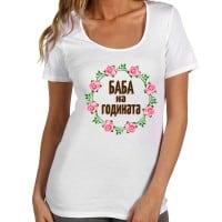 """Дамска тениска """"Баба на годината"""" с венец роза"""