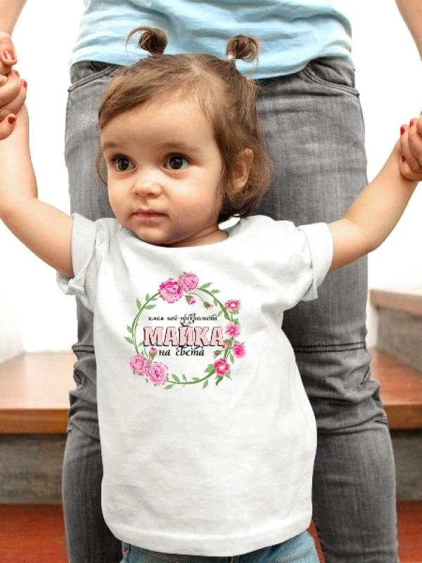 """Детско боди / тениска с надпис""""Имам най-прекрасната майка на света"""""""