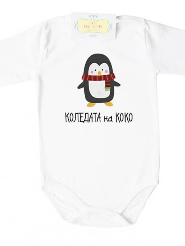 Коледно персонализирано бебешко боди