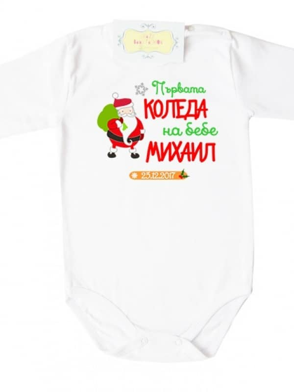 """""""Първата Коледа на бебе..."""" персонализирано Коледно боди"""