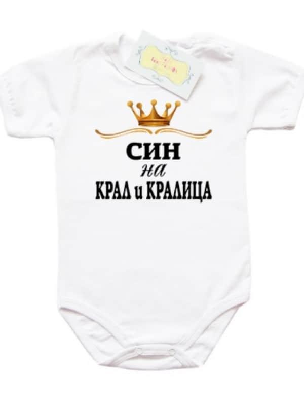 """Боди """"Син на Крал и Кралица"""" със златна корона"""