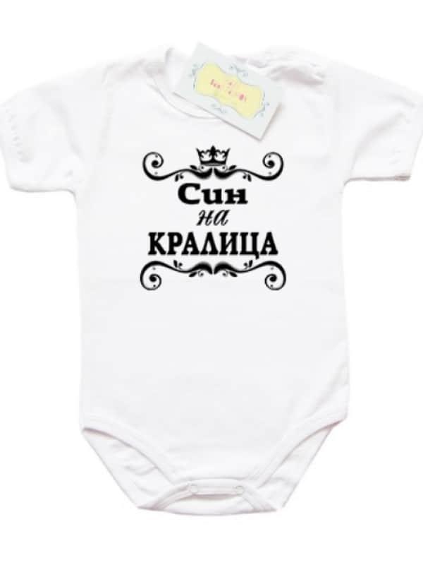 "Боди ""Син на Кралица"" с орнаменти"