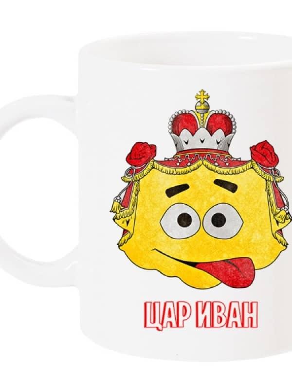 """""""Цар Иван """" чаша за имен ден"""