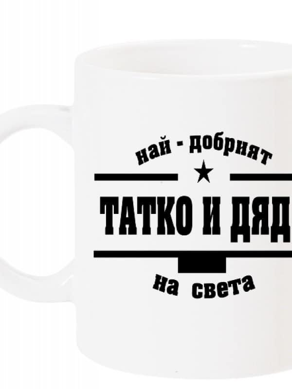 """Чаша с надпис """"Най-добрият ТАТКО и ДЯДО"""""""