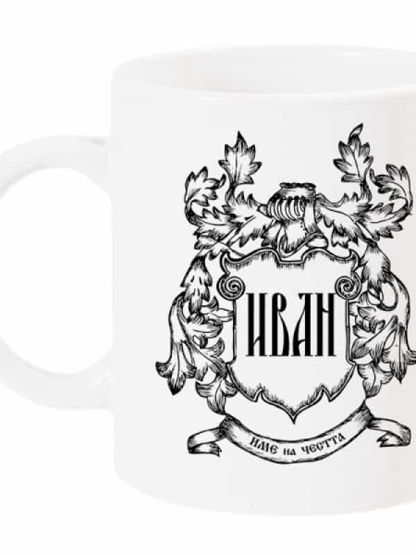 """Чаша за имен ден """"Иван"""""""