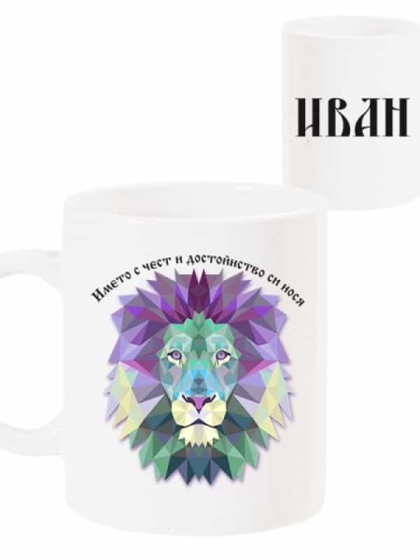Чаша за Иванов ден с послание