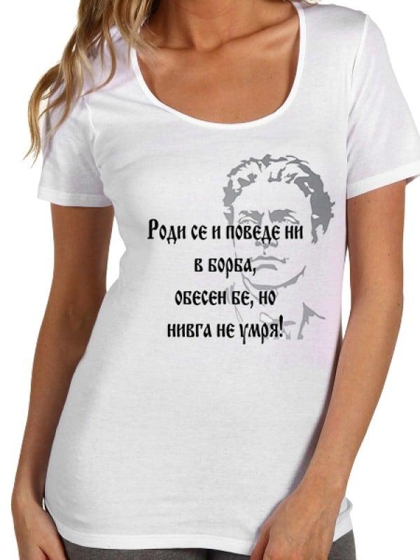"""Дамска патриотична тениска """"Левски"""""""