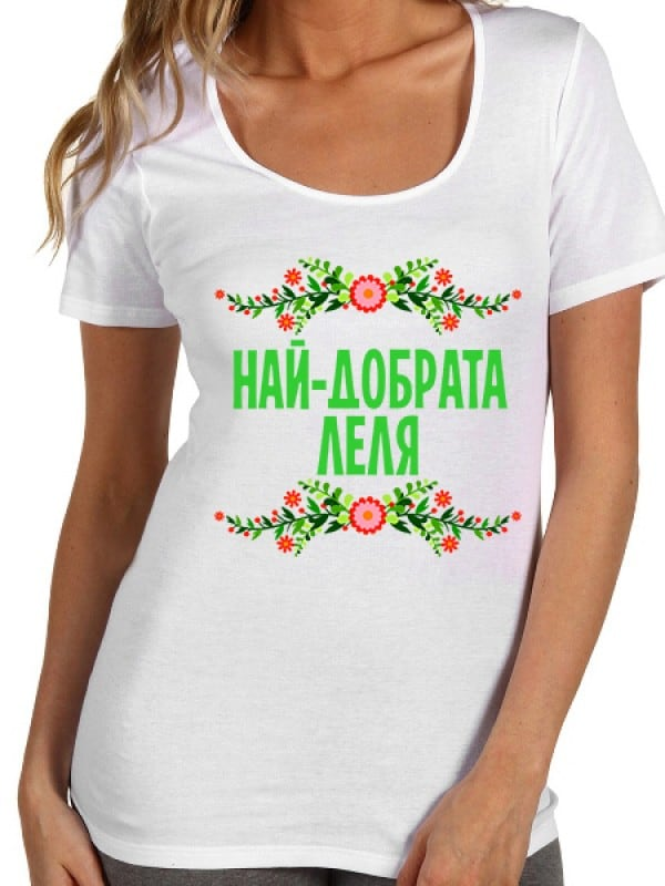 """Дамска тениска """"Най-добрата леля"""""""