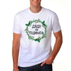 """Мъжка коледна тениска """"Дядо на годината"""""""