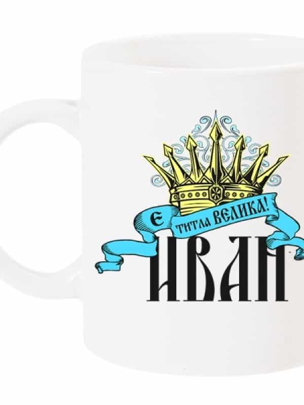 """""""Иван титла велика"""" Чаша"""