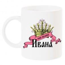 """""""Ивана име велико"""" Чаша за имен ден"""