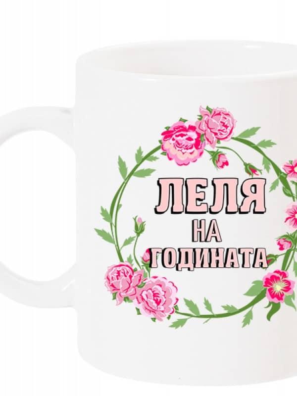"""Чаша """"Леля на годината"""" с розов надпис"""