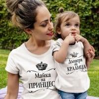 """Сет 505 за майка и дъщеря """"Дъщеря на кралица / Майка на Принцеса"""" стилизиран"""