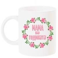 """Чаша """" Мама на годината"""" с розов надпис и венец от рози"""