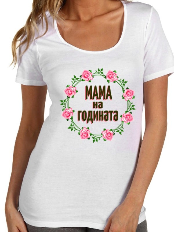 """Дамска тениска """"Мама на годината"""""""