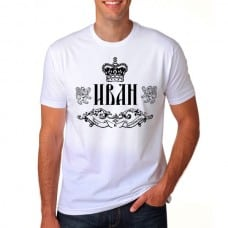 """Мъжка тениска за Ивановден """"ИВАН - чест и достойнство"""""""