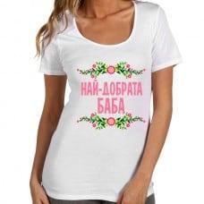 """Дамска тениска """"Най-добрата баба"""" с орнаменти"""